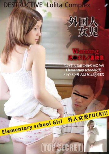 外国人女児 Elementary school Girl 外人女児FUCK!!(JUMP-2131) [DVD]