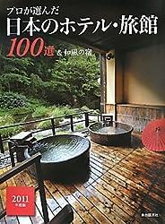 プロが選んだ日本のホテル・旅館