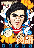 アゴなしゲンとオレ物語(28) (ヤングマガジンコミックス)