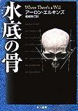 水底の骨 (ハヤカワ・ミステリ文庫 エ 3-7)