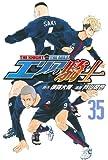 エリアの騎士(35) (講談社コミックス)