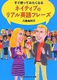 すぐ使ってみたくなるネイティブのリアル英語フレーズ (sasaeru文庫 や 2-1)