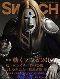SWITCH vol.26 No.9(スイッチ2008年9月号)特集:松山ケンイチ[動くマンガ2008]