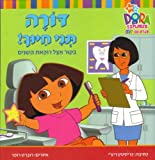 img - for Dora the Explorer - Show Me Your Smile Dora! (Hebrew) (Hebrew Edition) by Christine Ricci (2007-01-01) book / textbook / text book
