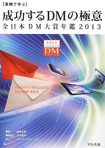 事例で学ぶ成功するDMの極意―全日本DM大賞年鑑〈2013〉