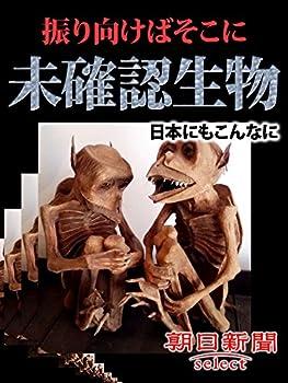 振り向けばそこに未確認生物 日本にもこんなに (朝日新聞デジタルSELECT)