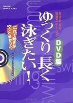 DVD版ゆっくり長く泳ぎたい!―ゼロからの快適スイミング (GAKKEN SPORTS BOOKS)