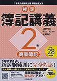 2級商業簿記〔平成28年度版〕 (【検定簿記講義】)