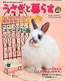 うさぎと暮らす 2013年 10月号 [雑誌]