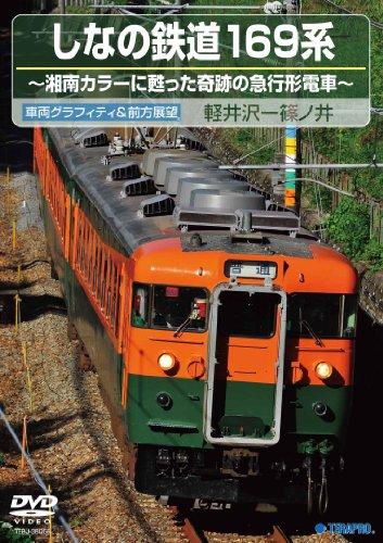 Shinano Railway series 169 (downlink Karuizawa-Shino-wells) [DVD]