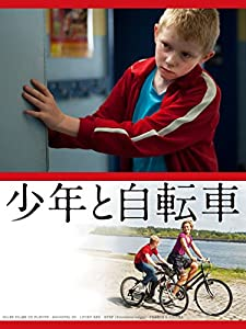 少年と自転車(ダルデンヌ兄弟)