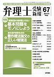 弁理士受験新報 No.67(2010.8)