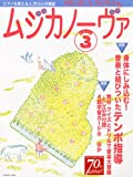 MUSICA NOVA (ムジカ ノーヴァ) 2011年 03月号 [雑誌]