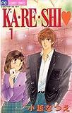 KA・RE・SHI(1) (フラワーコミックス)