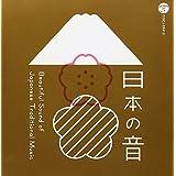 日本の音 Beautiful Sound of Japanese Traditional Music