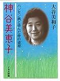 神谷美恵子―ハンセン病と歩んだ命の道程