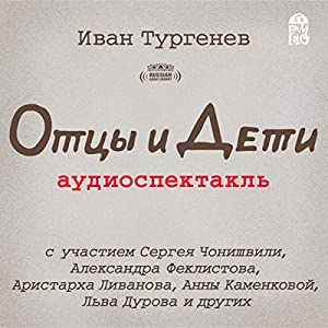 Fathers and Sons [Russian Edition] Audiobook by Ivan Turgenev Narrated by Sergey Rost, Lev Durov