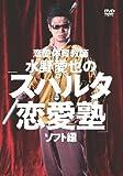 恋愛体育教師 水野愛也の「スパルタ恋愛塾」ソフト編 [DVD]