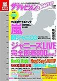 ザテレビジョンZoom!!vol.23 -