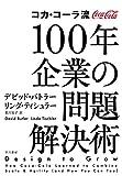 コカ・コーラ流 100年企業の問題解決術 (ハヤカワ・ノンフィクション)