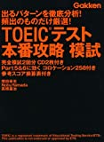 img - for TOEIC test production capture (if qualification test V Books) ISBN: 4053028701 (2009) [Japanese Import] book / textbook / text book