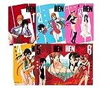 HEN 全6巻セット (集英社文庫―コミック版)