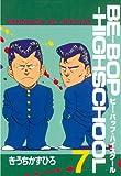 BE-BOP-HIGHSCHOOL(7) (ヤンマガKCスペシャル)
