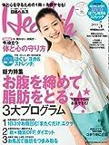 日経 Health (ヘルス) 2011年 05月号 [雑誌]