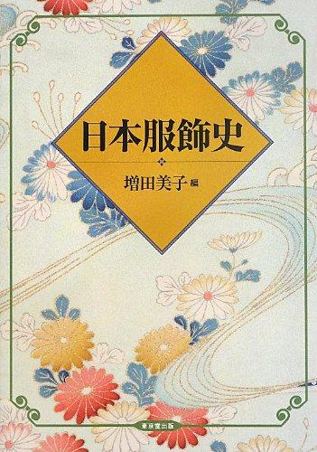 日本服飾史