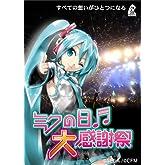 [初音ミク]ミクの日大感謝祭 2DaysコンプリートBOX (初回受注生産限定盤) [DVD]