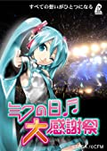 [初音ミク]ミクの日大感謝祭 2DaysコンプリートBOX(初回受注生産限定盤) [Blu-ray]