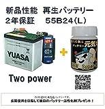 再生バッテリー55B24(L)特典!