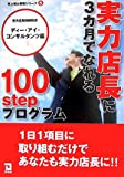 実力店長に3ヵ月でなれる100stepプログラム