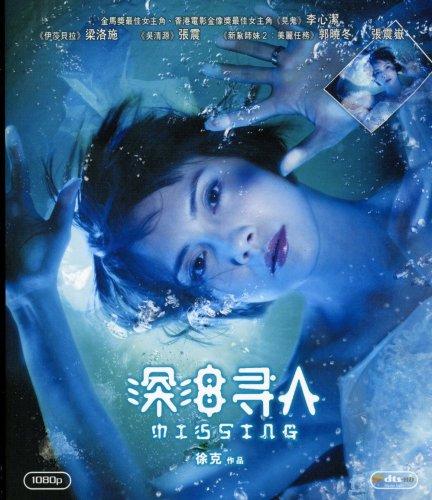 Missing Blu-Ray (Region Free) (English Subtitled) Angelica Lee, Isabella Leong