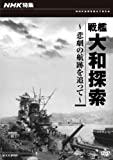 NHK特集 戦艦大和探索 ~悲劇の航跡を追って~ [DVD]