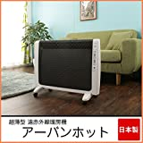 パネルヒーター 遠赤外線 Urban Hot(アーバンホット) RH-2200 日本製