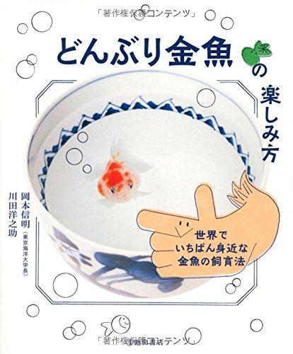 どんぶり金魚の楽しみ方 世界でいちばん身近な金魚の飼育法