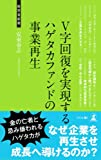 V字回復を実現するハゲタカファンドの事業再生 (経営者新書)