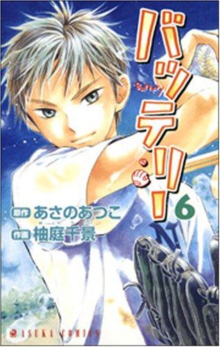 バッテリー 6 (6) (あすかコミックス)