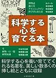 科学する心を育てる本