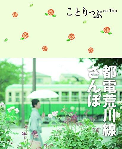 ことりっぷ 都電荒川線さんぽ (国内 | 散歩 観光 ガイドブック)