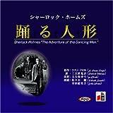 [オーディオブックCD] シャーロック・ホームズ「踊る人形」