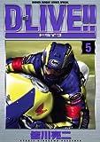 D?LIVE!!(5) (少年サンデーコミックス)