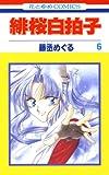 緋桜白拍子 6 (花とゆめコミックス)