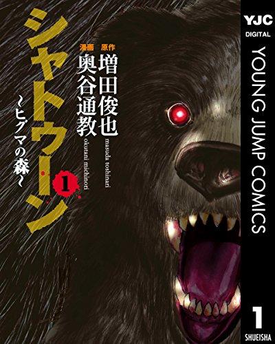 シャトゥーン〜ヒグマの森〜 1 (ヤングジャンプコミックスDIGITAL) -