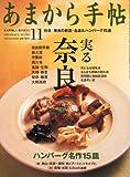 あまから手帖 2011年 11月号 [雑誌]