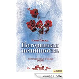 The Virgin of small plains (Russian edition) (English Edition)