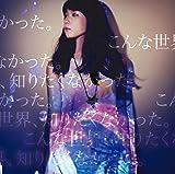 沢井美空「こんな世界、知りたくなかった。」