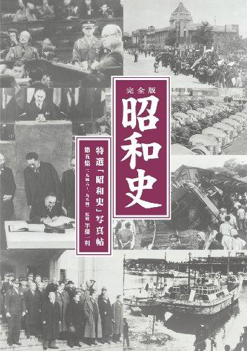 半藤一利 完全版 昭和史 第五集 戦後編 CD6枚組