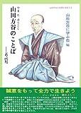 山田方谷のことば―素読用 (サムライスピリット)